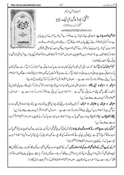 We Are Muslims Blog: Bahishti Zewar Par Ek Review - Pamphlets