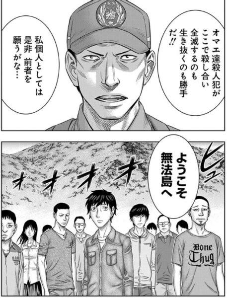 漫画バンク 自殺島
