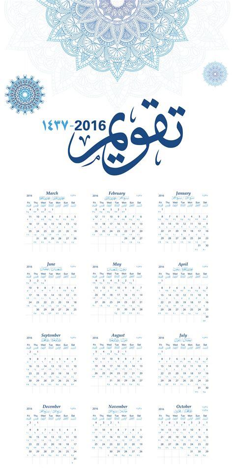 calendar  hijri tkoym mylady hjry mjana