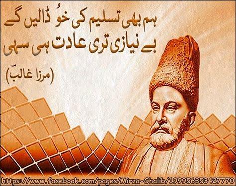 mirza ghalib home facebook