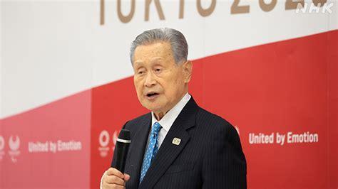オリンピック 組織 委員 会 会長