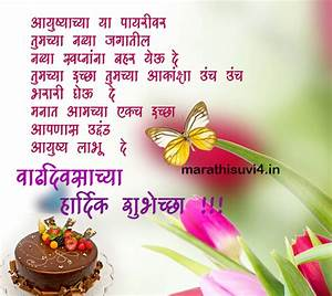 Birthday quotes messages for freinds freinds | Marathi ...