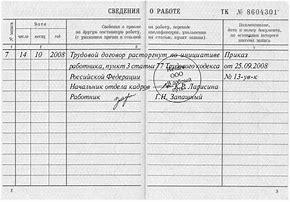 Запись в трудовой по службе армии