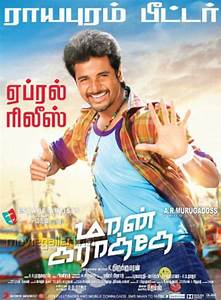Picture 687786 | Actor Sivakarthikeyan in Maan Karate ...