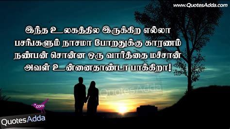 sad love quotes  tamil quotesgram