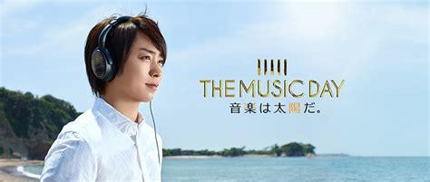 日本テレビ「the Music Day 音楽は太陽だ。」番組情報まとめ(放送