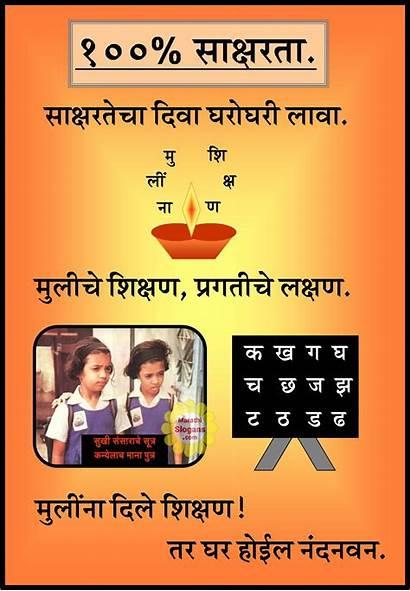 Saksharta Slogans Marathi Slogan Smita Haldankar Submitted