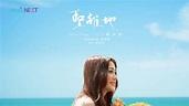 陳詩欣 Eunice Chan - 堅離地 [Official MV] [HD] - YouTube