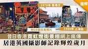 【光輝歲月·圖輯】昔日香港霓虹燈街景照片網上瘋傳 居港英國攝影師記錄輝煌歲月 - 晴報 - 家庭 - 熱話 - D200527