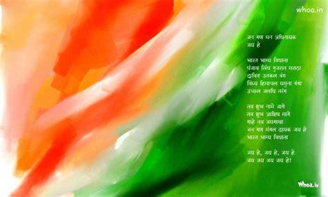 national flag tri colour  national song hd wallpaper