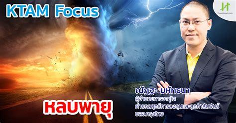 KTAM FOCUS : หลบพายุ - Hoonsmart