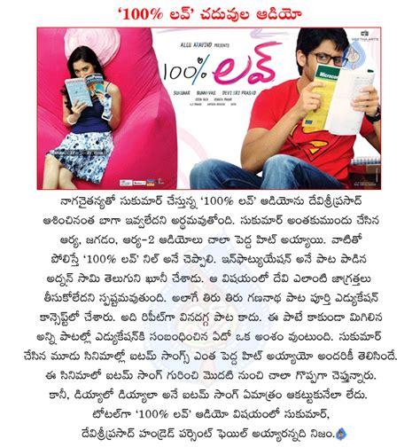 naga chaitanya new movie 100 percent love,100 percent love audio released,100 percent love movie ...