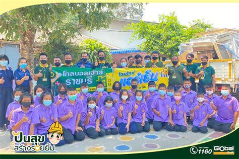 โกลบอลเฮ้าส์ สาขาราชบุรี สนับสนุนวัสดุอุปกรณ์ก่อสร้างให้กับโรงเรียนบ้านรางม่วง มูลค่ากว่า ...