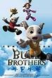 ⓿⓿ Bull Brothers (2014), Shu Qi, Tong Dawei, Jiang Wu ...