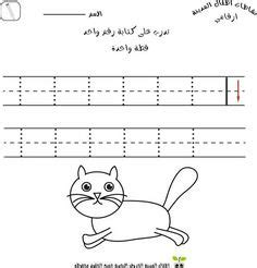 aorak aaml arkam aarby ideas arabic worksheets
