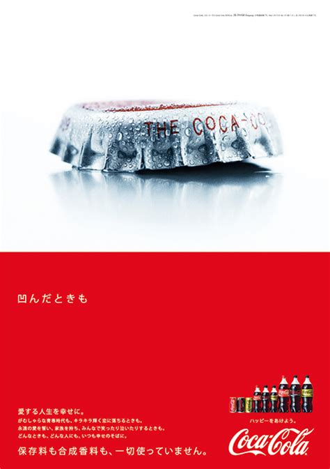 Coca Cola - 株式会社ディッシュ(dish inc.)|広告制作会社