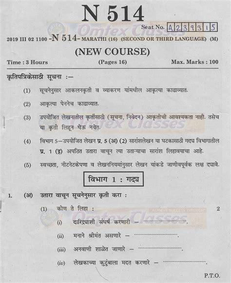 omtex classes ssc marathi board paper  latest