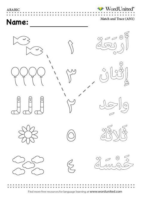 numbers counting arabic mfl eyfs primary reception vocabulary learnarabicworksheets