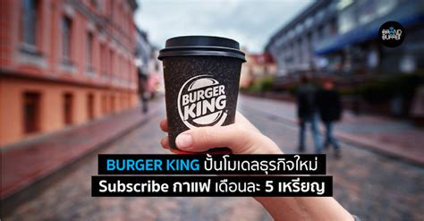 "Burger king launches $5 a month coffee subscription. Burger King ปั้นโมเดลธุรกิจใหม่ กิน ""กาแฟ"" โดยการ ..."