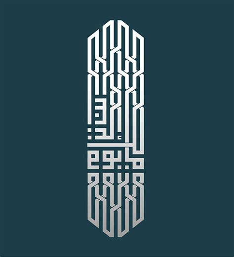 awe inspiring arabic islamic calligraphy styles