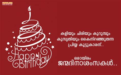 birthday wishes for best friend in malayalam malayalam birthday sms or messages for best friend whykol