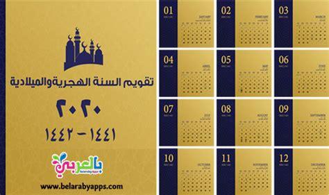 islamic calendar  hijri   belarabyapps