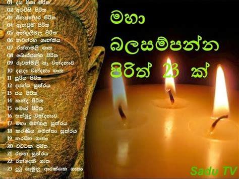 Maha piritha (app) is an offline pirith gatha player for the buddhists and the others who like to listen to the powerful maha piritha (also known as thun suthraya or thun suthra deshanawa). MAHA PIRITHA (Thun Suthraya) | FunnyDog.TV