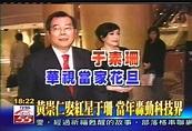 黃崇仁娶紅星于珊 當年轟動科技界│TVBS新聞網