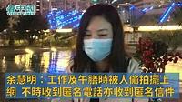 余慧明:返工後怪事情不斷發生 工作及午膳時被人偷拍擺上網 不時收到匿名電話亦收到匿名信件 - YouTube