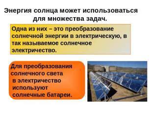 Активное использование солнечной энергии в быту на земле . эфективность и виды использования энергии солнечного света для отопления в россии