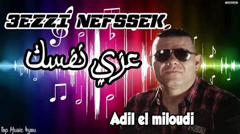 عادل الميلودي عزي نفسك 2014 Adil El Miloudi 3ezzi Nefsek