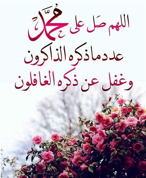 allhm sl oslm obark aal sydna mhmd oaal mhmd islam quran