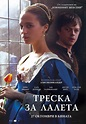 TULIP FEVER Trailers, Clips, Featurette, Images and ...