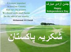 Happy Pakistan Independence Day 2018 Wishes Quotes