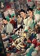 Phim The YinYang Master (2021) Âm Dương Sư - Thông tin ...