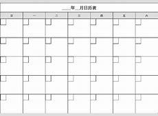 2014空白月曆表格下載2014 2014空白月曆表格下載2014 快熱資訊 走進時代