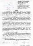 Ходатайство об отложении судебного заседания в гражданском процессе