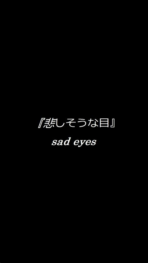 Aesthetic Japanese Word Wallpaper Iphone by My Are Sad They Ve Been Like That For As As I