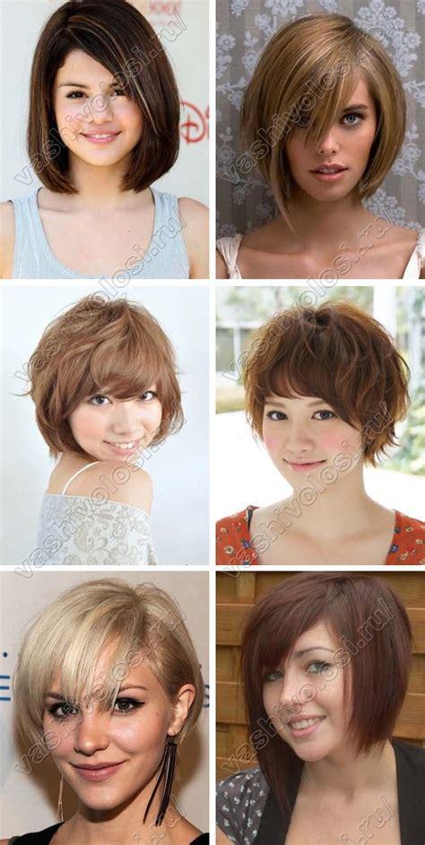 Стрижки для девочек подростков на короткие средние длинные волосы