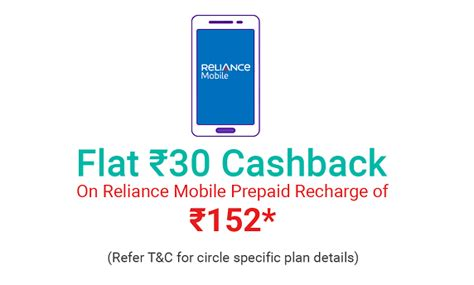 reliance mobile recharge phonepe offer get rs 30 on reliance recharge free