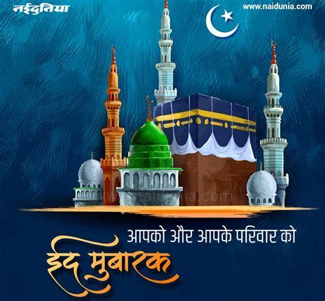 Happy Eid ul Fitr 2020: Eid Mubarak Wishes Messages Quotes ...