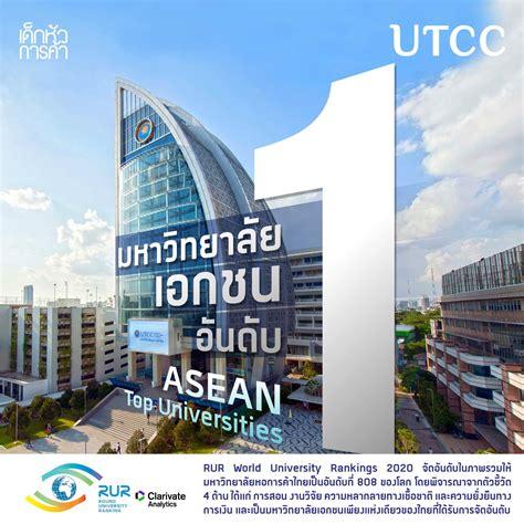 มหาวิทยาลัยหอการค้าไทย ม.เอกชนแห่งเดียวติดอันดับ ...