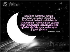 wedding wishes kavithai in tamil moon kavithai for wishes tamil linescafe