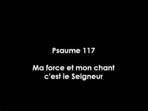 psaume 117 ma et mon chant c est le seigneur