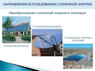 Использование энергии солнца на земле способы применения и преимущества солнечных установок
