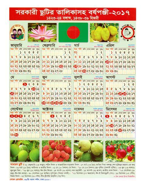 bangladesh government holiday calendar life bangladesh