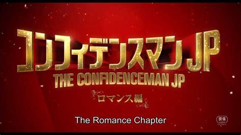 confidence man jp   english teaser fuji tv