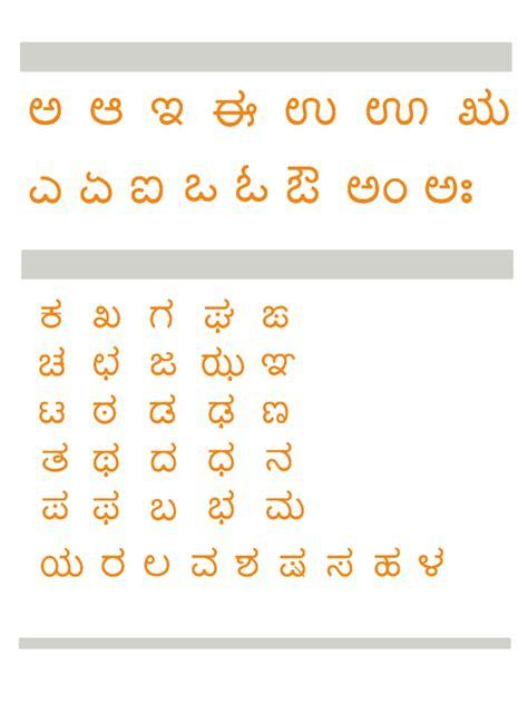 kannada akshara male chart