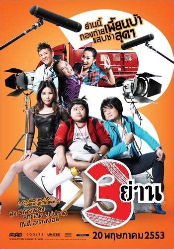 Sam Yan สามย่าน [HD] - ดูหนังออนไลน์ HD ทุกเรื่อง | โหลด ...