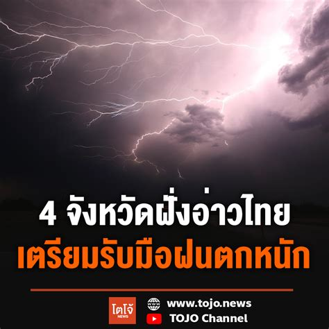 ปภ.สั่ง 4 จังหวัดฝั่งอ่าวไทย พร้อมรับมือฝนตกหนัก-คลื่นลม ...